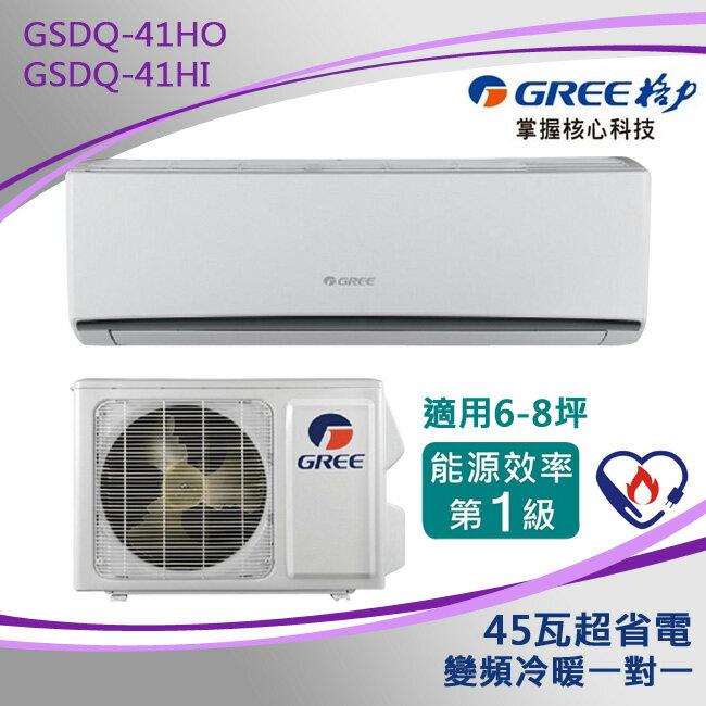 GREE格力 6-8坪 精品型變頻冷暖分離式冷氣 GSDQ-41HO / GSDQ-41HI - 限時優惠好康折扣