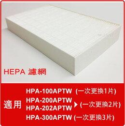 HEPA濾心 適用Honeywell APTW HPA 機型 HRF