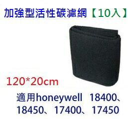 120*20cm 加強型活性碳濾網 適用於Honeywell 17400、17450、18400、18450空氣清淨機等機型(10片)