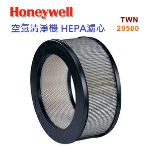 20500TWN / 20500-TWN HEPA濾心 適用 Honeywell 空氣清淨機【適用機型:18000/18005/17000/17005【送4組加強型除臭活性碳濾網】(適用型,非原廠)