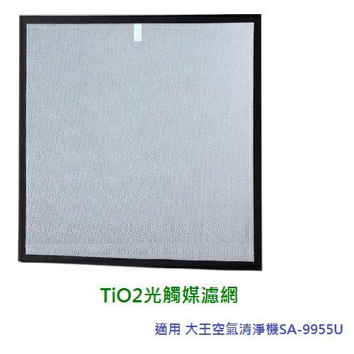 <br/><br/>  第二代 大王空氣清淨機適用 TiO2光觸媒濾網(適用型號:SA-9955U)<br/><br/>