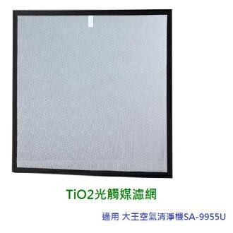 第二代 大王空氣清淨機適用 TiO2光觸媒濾網(適用型號:SA-9955U)