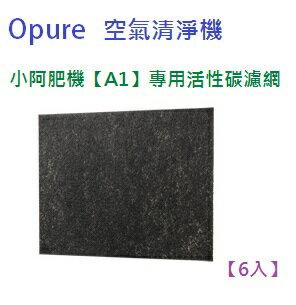 適用 Opure 空氣清淨機A1(小阿肥機) 第一層活性碳濾網【6入】