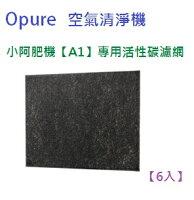 適用 Opure 空氣清淨機A1(小阿肥機) 第一層活性碳濾網【6入】 0