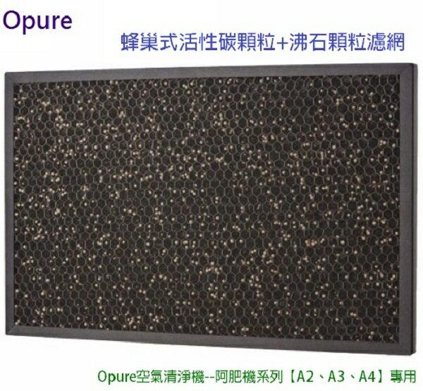 Opure 空氣清淨機【阿肥機--A2、A3、A4】專用 活性碳顆粒沸石顆粒濾網 - 限時優惠好康折扣
