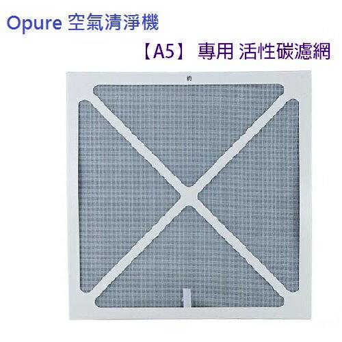 Opure 空氣清淨機【A5】專用 活性碳濾網