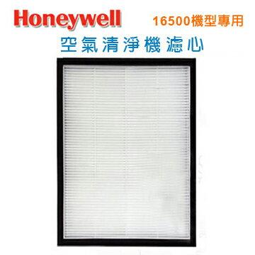 Honeywell 空氣清淨機 HEPA濾心16500【適用機型:16500】 - 限時優惠好康折扣