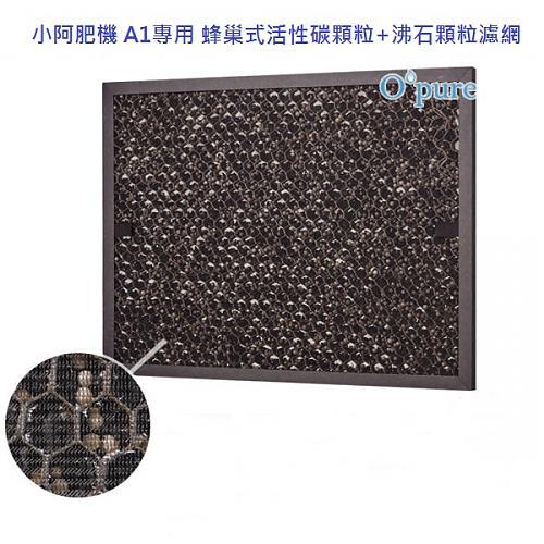 Opure 小阿肥機【A1】專用 蜂巢式活性碳顆粒+沸石顆粒濾網