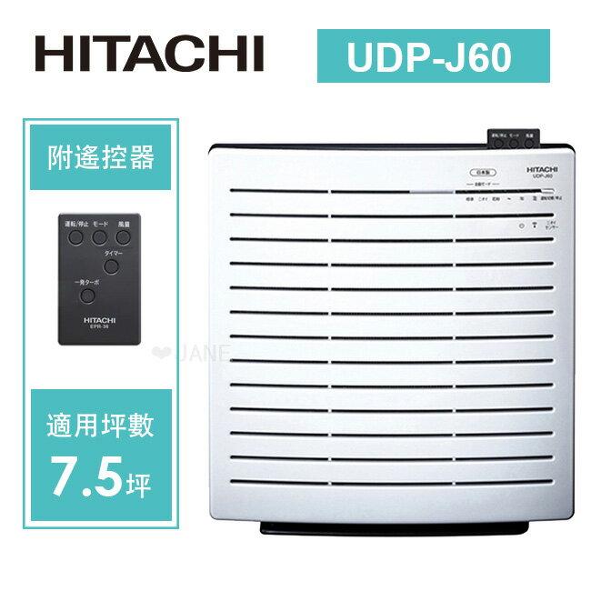 <br/><br/>  HITACHI日立日本原裝脫臭定時空氣清靜機UDP-J60<br/><br/>