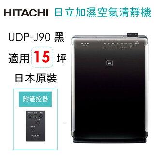 HITACHI 日立日本原裝脫臭加濕抗敏清靜機UDP-J90