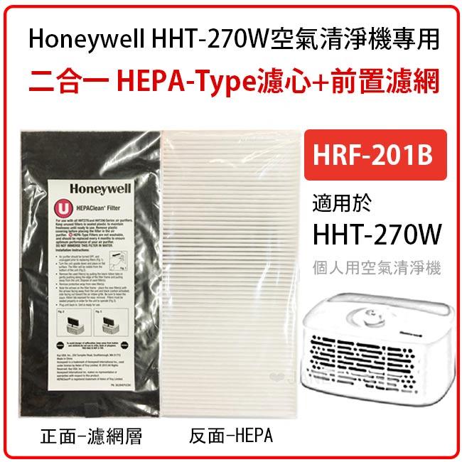 <br/><br/>  Honeywell  原廠二合一HEPA濾網HRF201B  適用HHT270WTWD1<br/><br/>