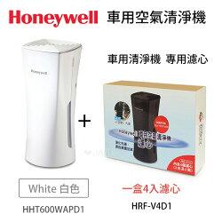 Honeywell車用空氣清淨機 HHT600 WAPD1 白色+濾網 HRF-V4D1 (一盒4入)+5片濾網