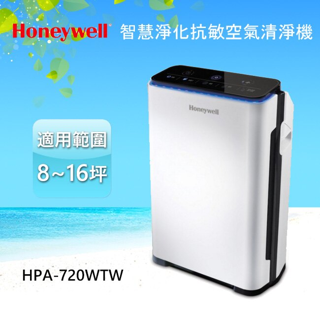 <br/><br/>  【12/23~12/26 送沖牙機家庭款】Honeywell智慧淨化抗敏空氣清淨機HPA-720WTW<br/><br/>