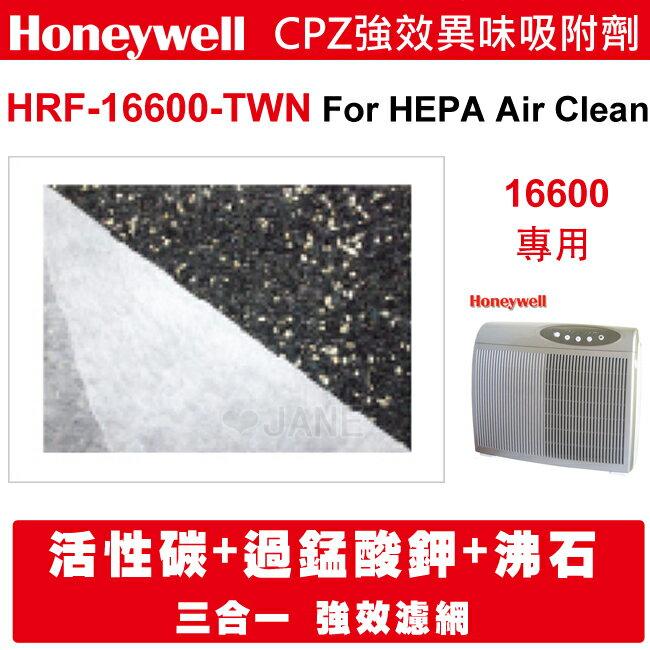 HONEYWELL HRF~16600~TWN CPZ強效異味吸附劑 HAP~16600~