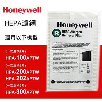 Honeywell HRF-R1 HEPA濾網 (1入) 適用Honeywell HPA-100APTW/HPA-200APTW/HPA-202APTW/HPA-300APTW