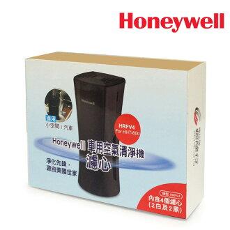 Honeywell 車用空氣清淨機濾心HRF-V4 二合一濾心1盒4入-車用 送10片活性碳濾網