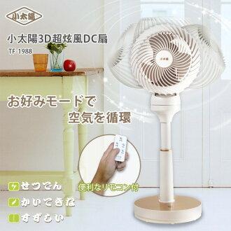 小太陽3D創風DC節能循環扇(TF-1988) 日本設計