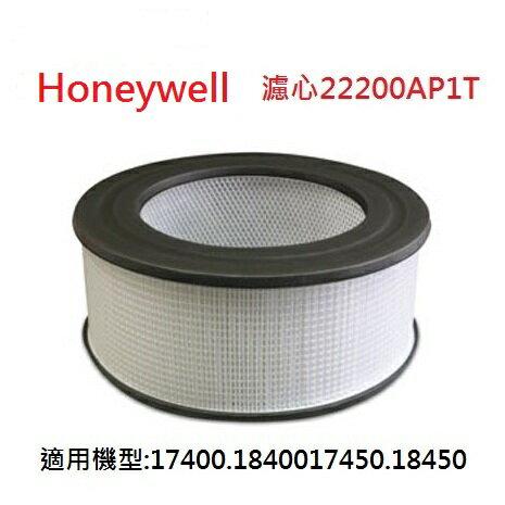 Honeywell 空氣清淨機 二合一濾心22200【適用機型:17400、17450、18400、18450】 - 限時優惠好康折扣