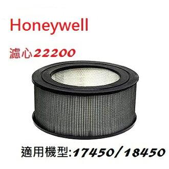 【Honeywell空氣清淨機專賣】Honeywell 空氣清淨機原廠濾心22200 CPZ適用機型:17450 / 18450