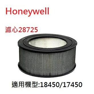 Honeywell 空氣清淨機 HEPA濾心28725【適用機型:18450/17450】