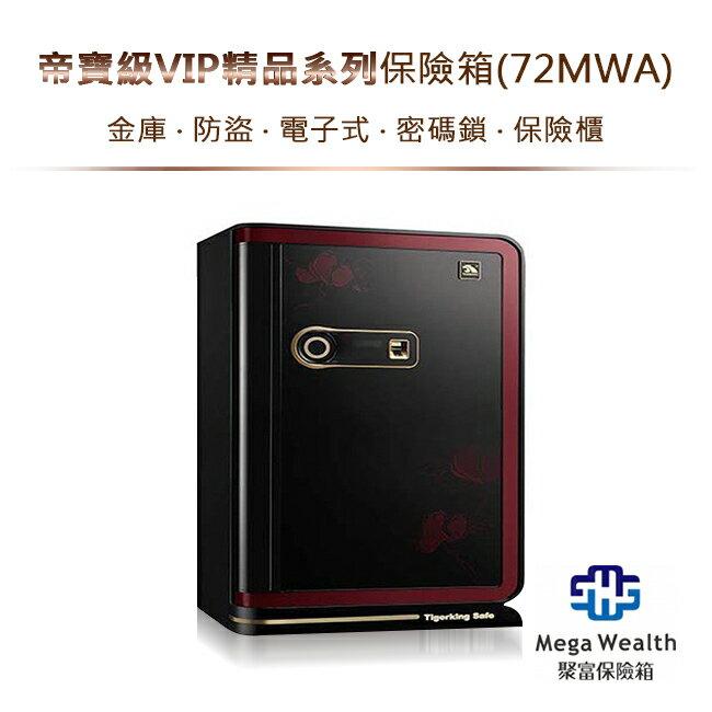 【聚富保險箱】帝寶級VIP精品系列保險箱(72MWA)金庫‧防盜‧電子式‧密碼鎖‧保險櫃 - 限時優惠好康折扣