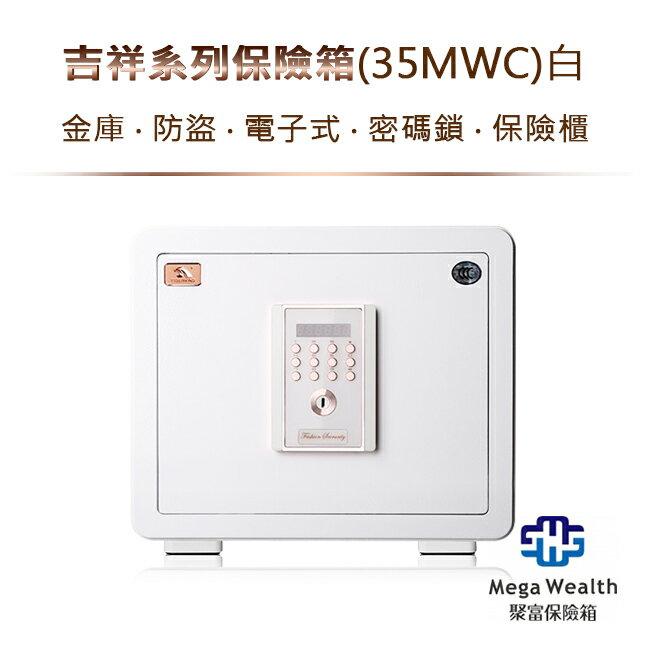 【聚富保險箱】吉祥系列保險箱(35MWC)白‧金庫‧防盜‧電子式‧密碼鎖‧保險櫃 - 限時優惠好康折扣