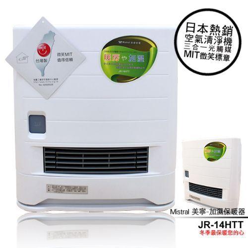 美寧Mistra陶瓷加濕電暖器JR-14HTT/JR 14HTT - 限時優惠好康折扣