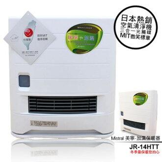美寧Mistra陶瓷加濕電暖器JR-14HTT/JR 14HTT