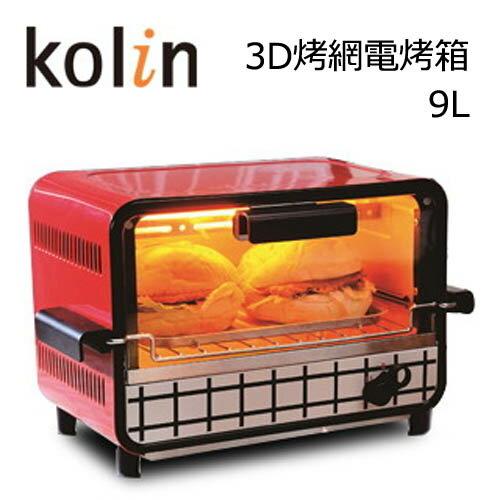 KBO-LN092  歌林 Kolin  3D烤網電烤箱(9L) - 限時優惠好康折扣
