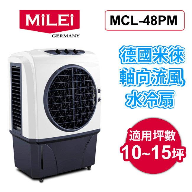 MILEI 德國米徠軸向流風水冷扇 MCL-48PM - 限時優惠好康折扣
