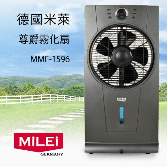MILEI 米徠尊爵遙控霧化扇MMF-1596