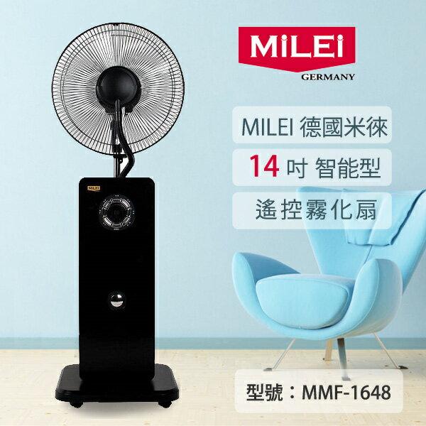 MILEI 米徠 14吋典雅智能型遙控霧化扇MMF-1648 - 限時優惠好康折扣