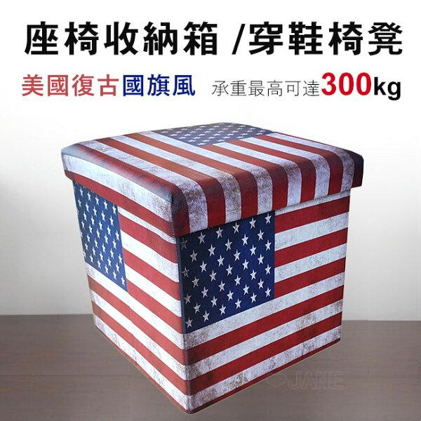 歐洲精品家電團購生活館:美式復古國旗風座椅收納箱穿鞋椅凳