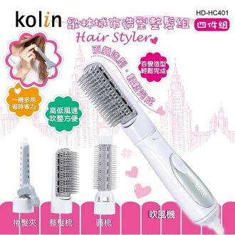 Kolin 歌林 城市造型整髮組(4件組) HD-HC401