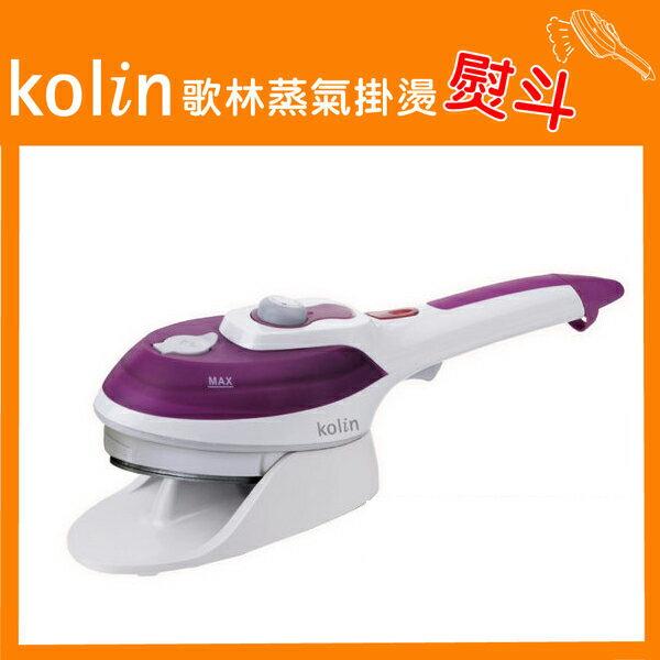 Kolin 歌林手持式兩用蒸氣掛燙熨斗 KAS-HC02 紫色 - 限時優惠好康折扣