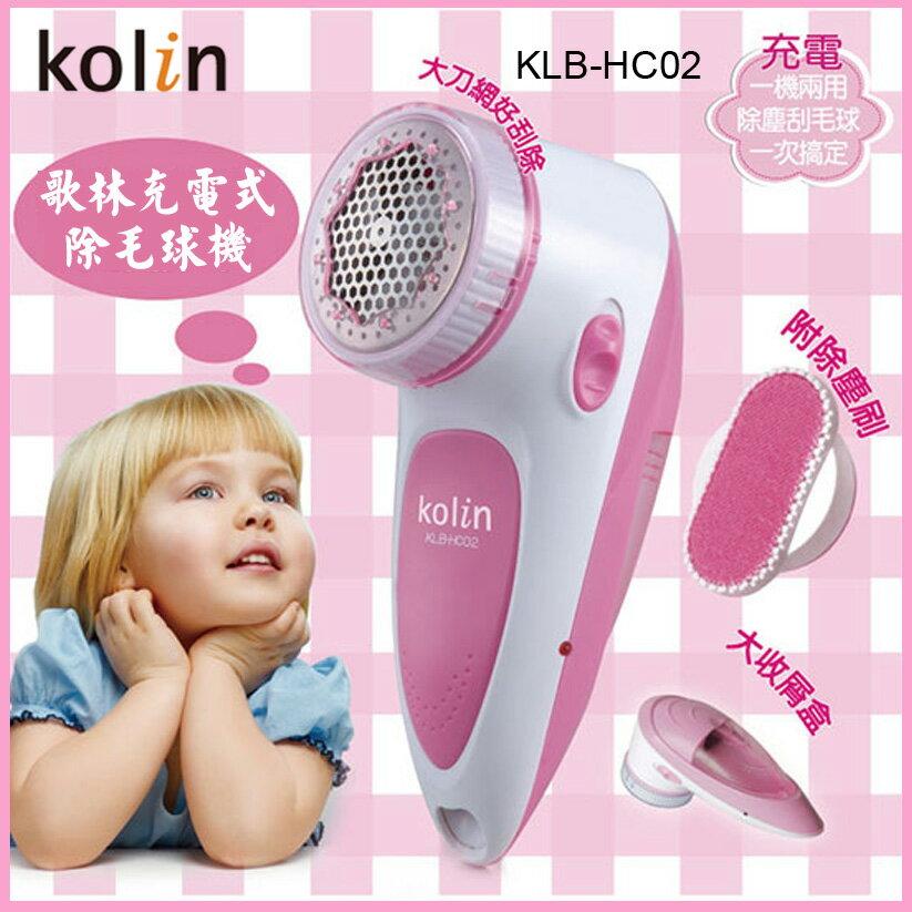 Kolin 歌林充電式刮毛球機+除塵靜電刷 KLB-HC02 粉色