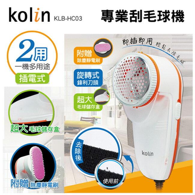 Kolin歌林-充電式刮毛球機 KLB-HC03 - 限時優惠好康折扣