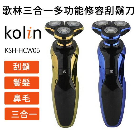 Kolin 歌林三合一多功能修容刮鬍刀KSH-HCW06