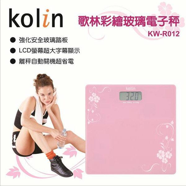 Kolin 歌林彩繪玻璃電子秤KW~R012