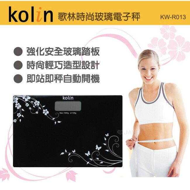 Kolin 歌林時尚玻璃電子秤KW-R013 - 限時優惠好康折扣