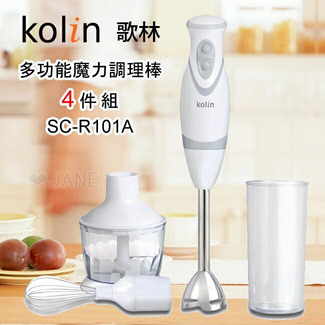 SC-R101A 歌林Kolin多功能魔力調理棒(4件組) - 限時優惠好康折扣