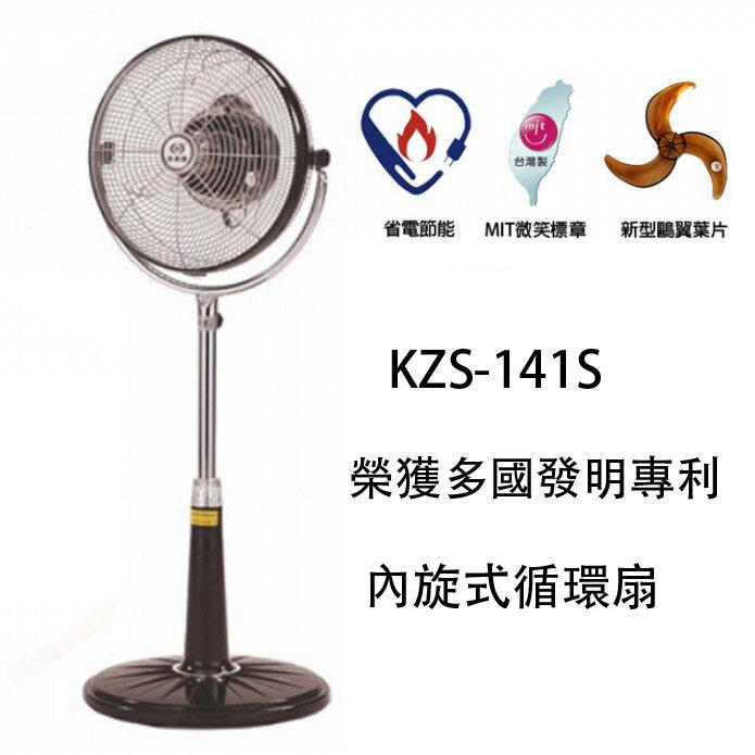 KZS-141S 中央牌14吋專利內旋式循環扇-貴族黑
