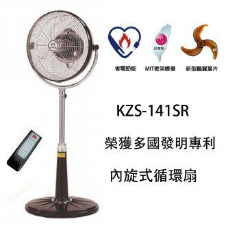 KZS-141SR 中央牌14吋專利內旋式循環扇微電腦面板-貴族黑