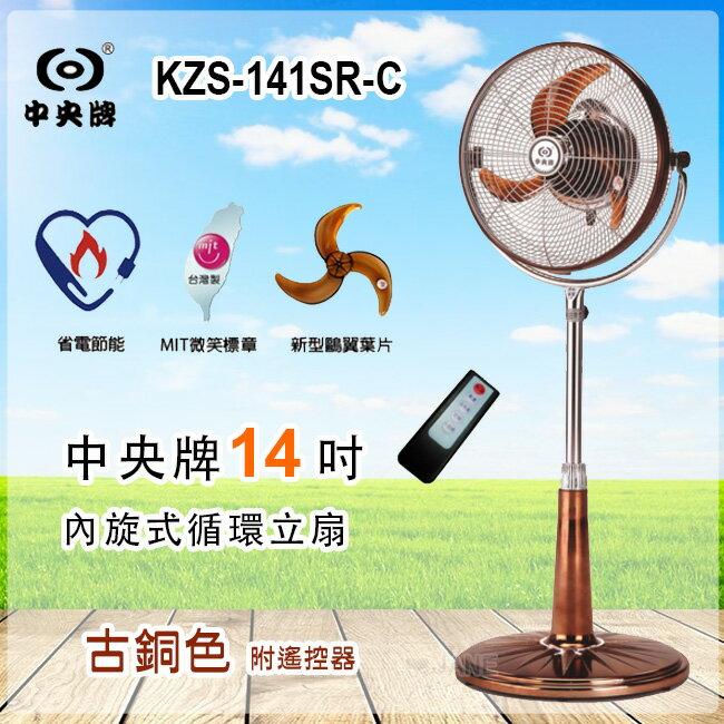 中央牌14吋內旋式循環微電腦遙控扇 KZS-141SR-C 古典銅 - 限時優惠好康折扣