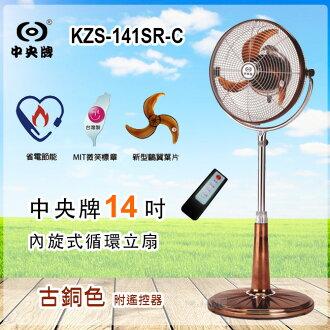 中央牌14吋內旋式循環微電腦遙控扇 KZS-141SR-C 古典銅