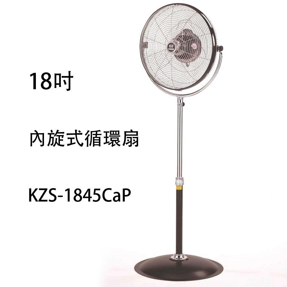 KZS-1845CaP 中央牌18吋內旋式循環扇