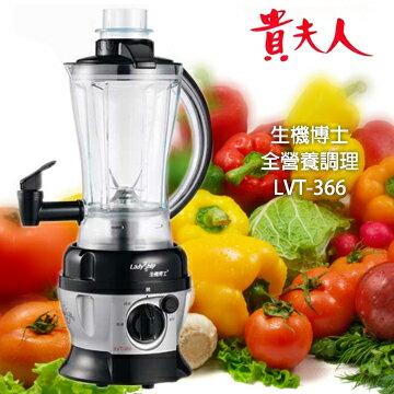 貴夫人 生機博士全營養調理機LVT-366/LVT366 0