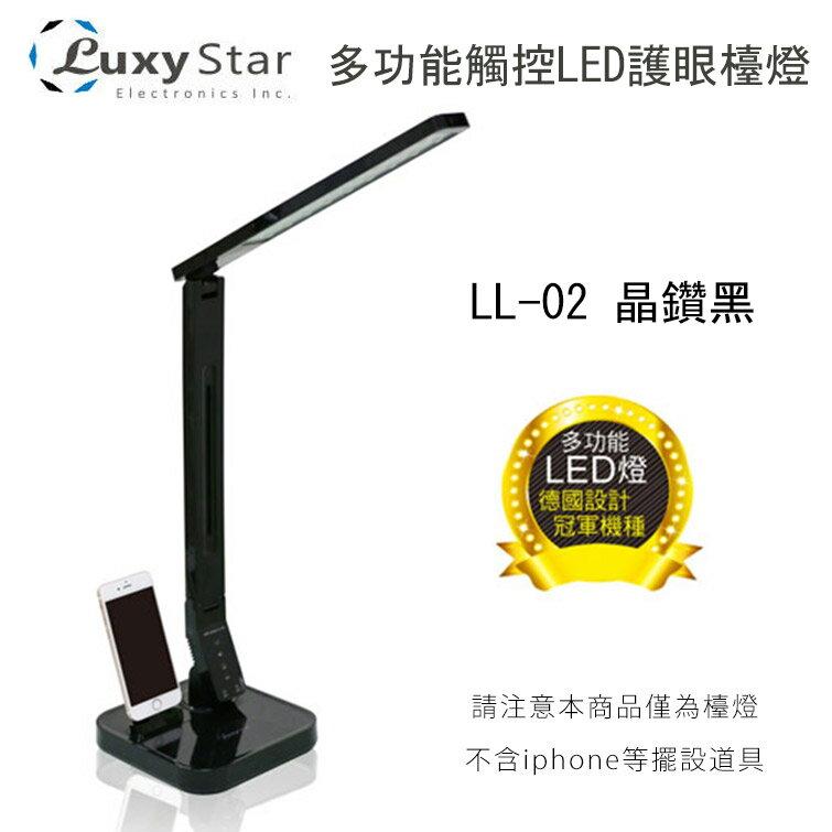 Luxy Star 樂視達 多功能LED護眼檯燈 LL-02 晶鑽黑