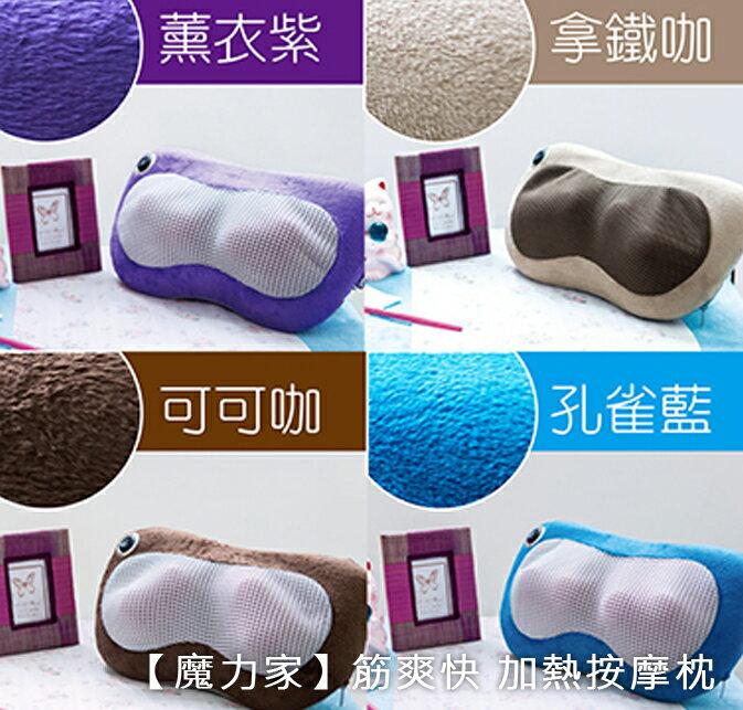 【魔力家】BY060020L 筋爽快 加熱按摩枕 - 限時優惠好康折扣