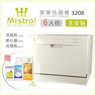 【預購】Mistral美寧六人份限量版洗碗機(3208)贈送洗碗粉+軟化鹽+亮碟劑